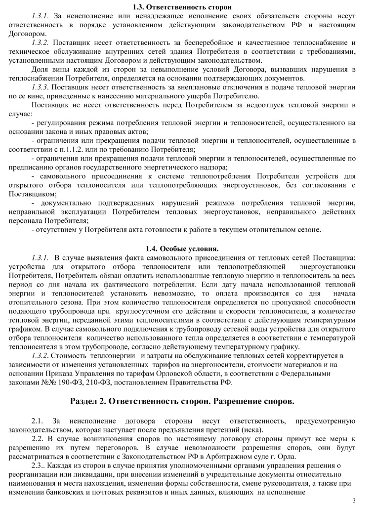Договор № 1/12 -ТВО