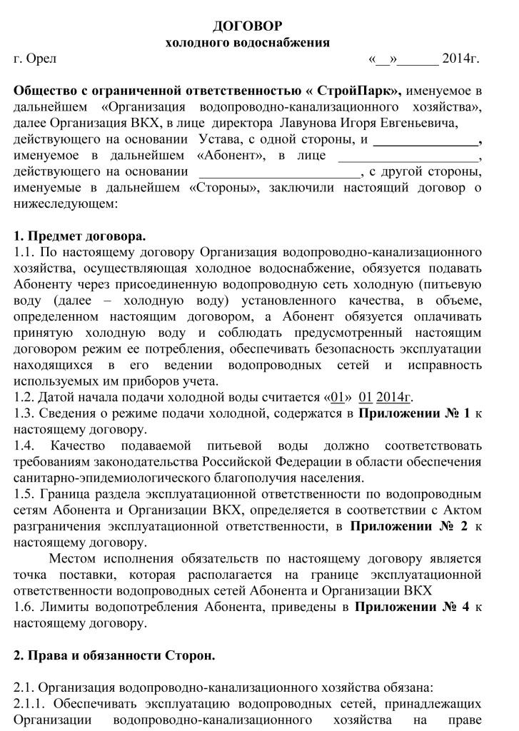dogovor_vod osnabzhenija 27-1