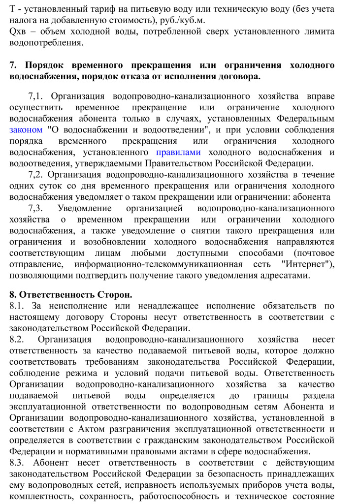 dogovor_vod osnabzhenija 27-10