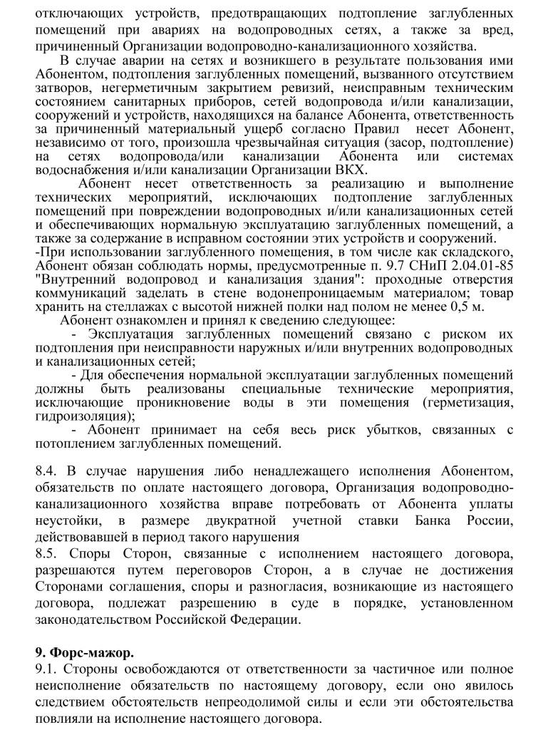 dogovor_vod osnabzhenija 27-11