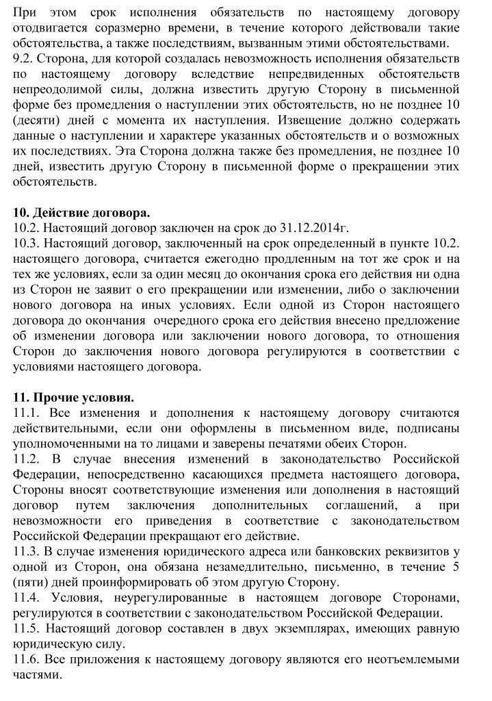 dogovor_vod osnabzhenija 27-12