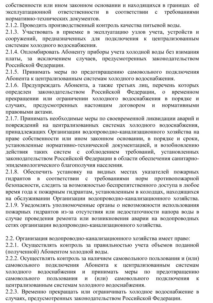 dogovor_vod osnabzhenija 27-2