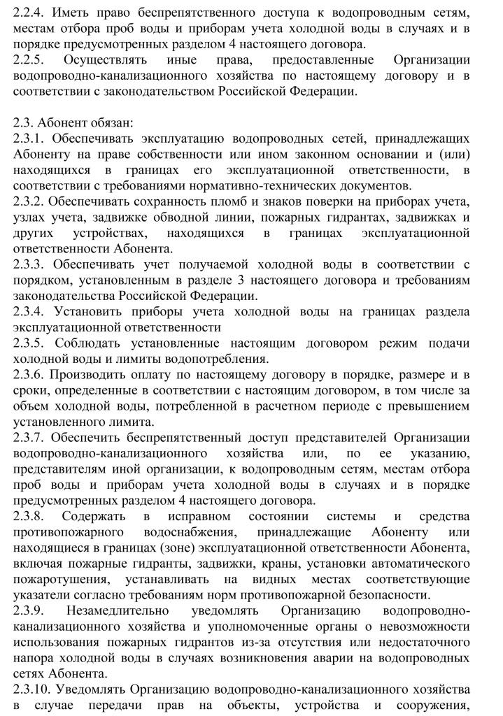 dogovor_vod osnabzhenija 27-3