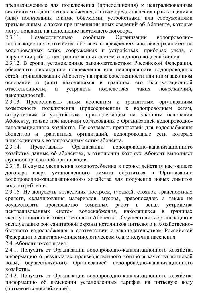 dogovor_vod osnabzhenija 27-4
