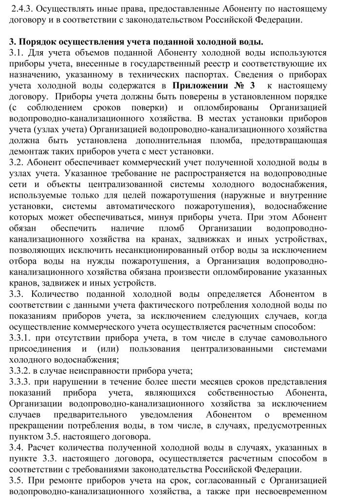 dogovor_vod osnabzhenija 27-5