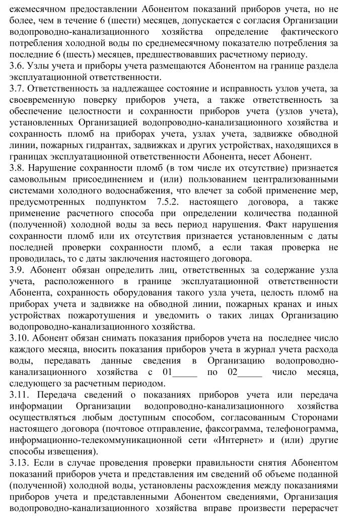 dogovor_vod osnabzhenija 27-6