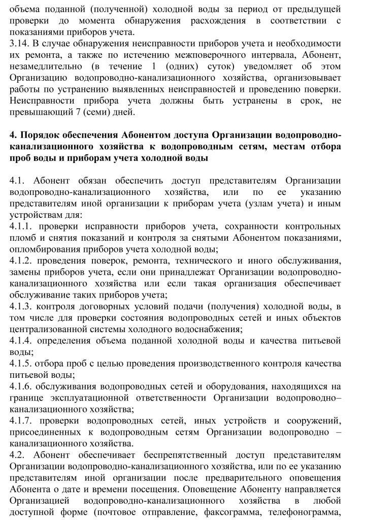 dogovor_vod osnabzhenija 27-7