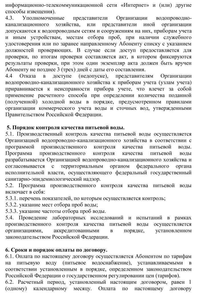 dogovor_vod osnabzhenija 27-8