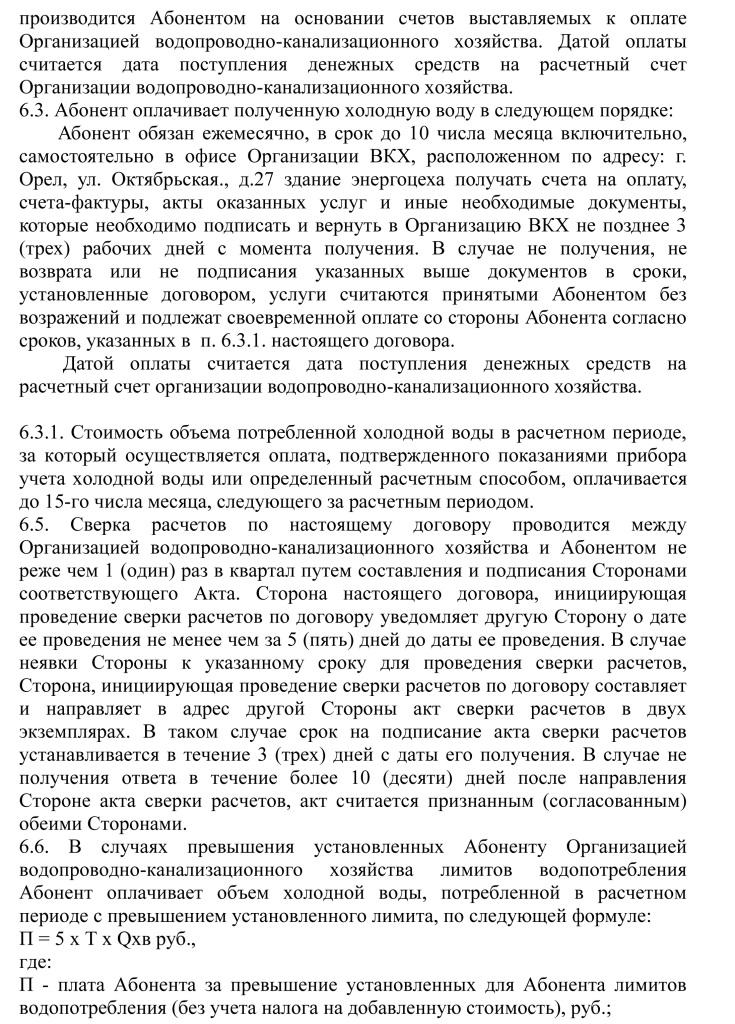 dogovor_vod osnabzhenija 27-9