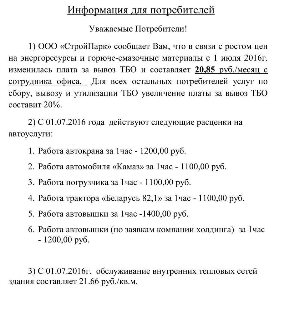 informaciya-dlya-potrebitelej-prochix-uslug