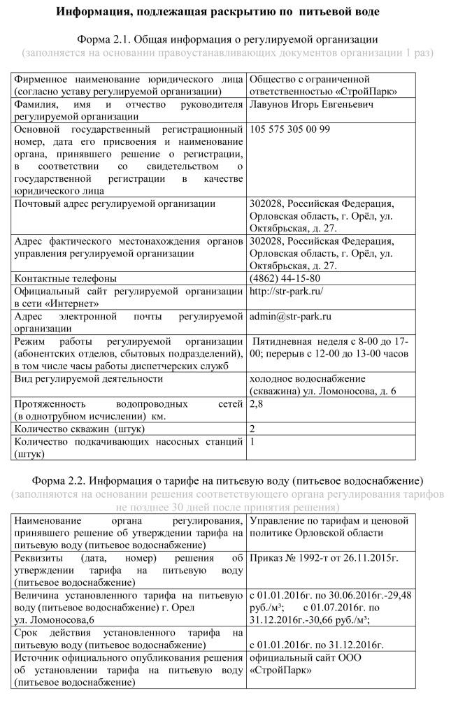 Информация подлежащая раскрытию по хоодному водоснабжению Ломоносова,6