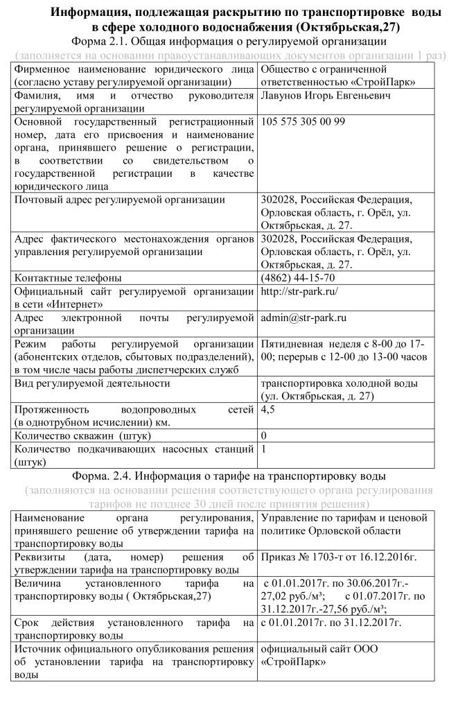 Инфомация подлежащая раскрытию по транспортировке холодной воды Октябрьская,27